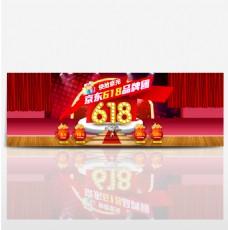 618京东粉丝狂欢节首页海报banner