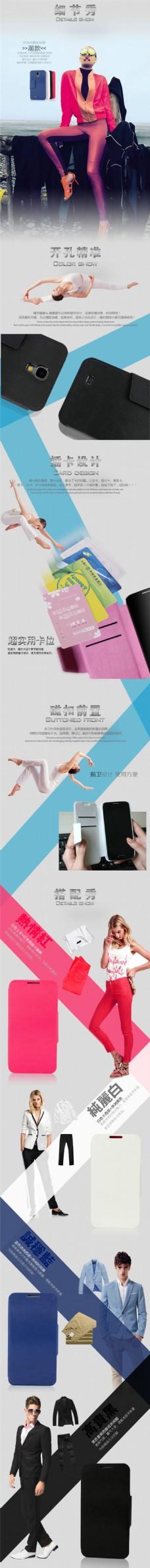 高端手机套淘宝电商数码电器详情页设计