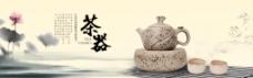 茶具banner