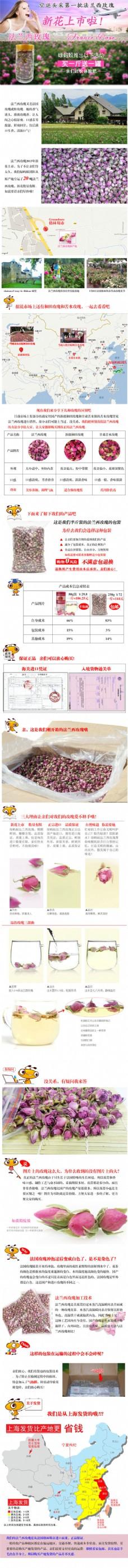 花茶淘宝电商食品茶饮详情页模板