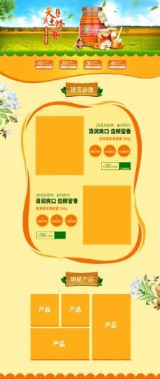 清新自然暖色调蜂蜜产品首页PSD