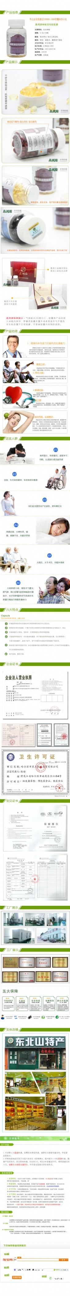 保健品淘宝电商食品茶饮详情页设计模板