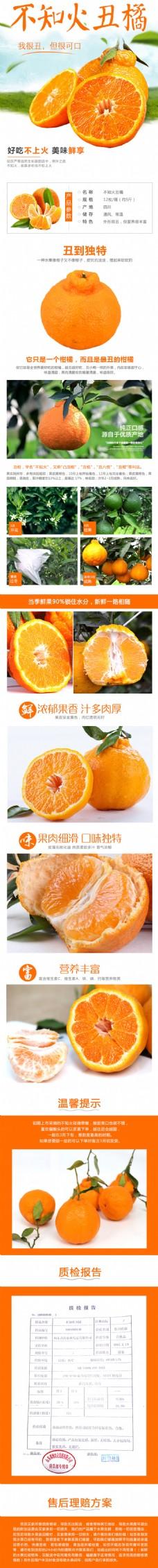 不知火丑橘详情页