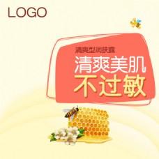 蜂蜜食品淘寶電商美食直通車主圖