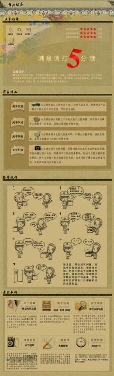工艺品淘宝电商珠宝首饰详情页制作