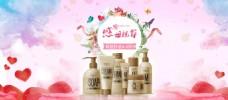 促销化妆品护肤品母亲节背景banner