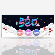 淘宝电商520情人节促销海报banner