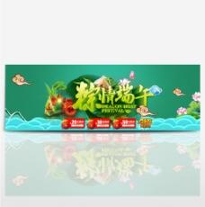 端午节粽子节电商海报淘宝首页banner