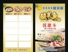 酸菜鱼名片