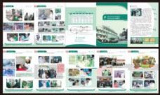 健康教育画册