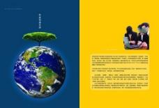 科技环保公司画册PSD素材下载