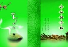 茶叶画册封面设计PSD素材