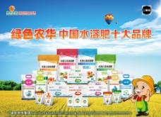 农业广告肥料展板