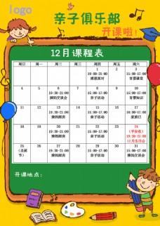 妻子俱乐部儿童活动课程表