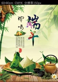 端午粽情海报绿色背景