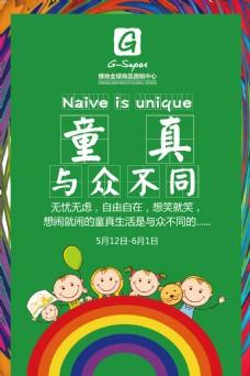 六一儿童节G-super活动海报