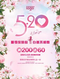 表白日5.20鲜花促销海报