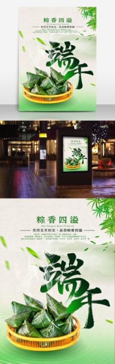 绿色端午节粽香四溢节日海报