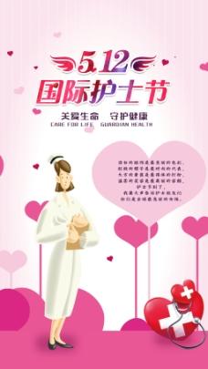 护士节日海报