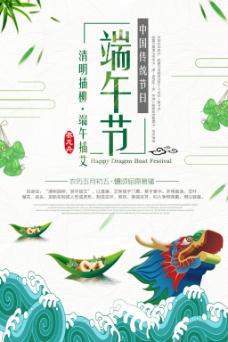龙舟粽子清新端午节促销活动海报