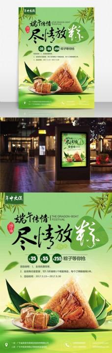 清新端午节粽子促销活动海报