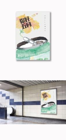 你好五月小清新夏天插画海报PSD