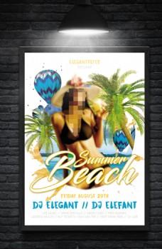 夏日海边沙滩派对活动宣传海报PSD