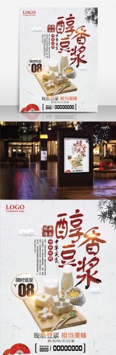 香浓豆浆海报设计