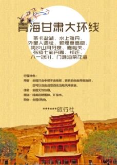 青海甘肃旅游海报