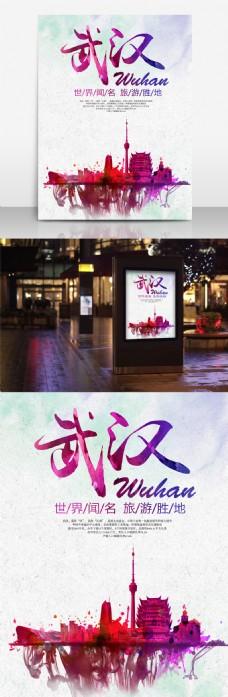 水墨风武汉旅游海报