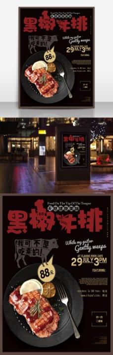 美食 牛排 西餐 手绘 海报 传单 展架