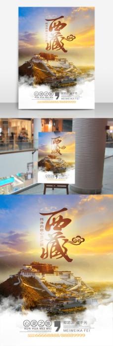 西藏纯净心灵之旅宣传海报设计