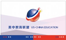 美中教育联盟制作