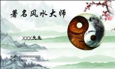中国风风水大师名片设计