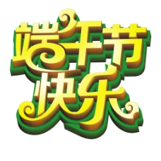 端午节快乐艺术字