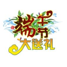 端午节大送礼艺术标题字