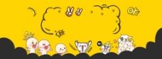 卡通表情黄色促销狂欢banner