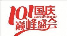 101国庆