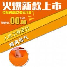 橙色主图模板免费下载