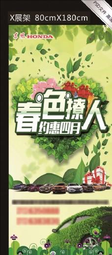 东风本田 春季展架