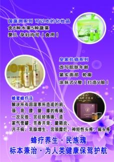 化妆品产品单页