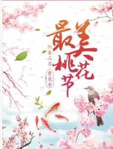 最美桃花节