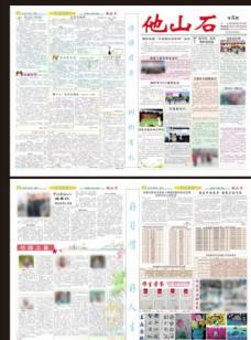 实验小学报纸