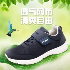淘宝清爽鞋海报