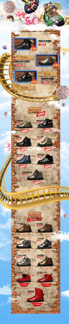 童鞋活动首页