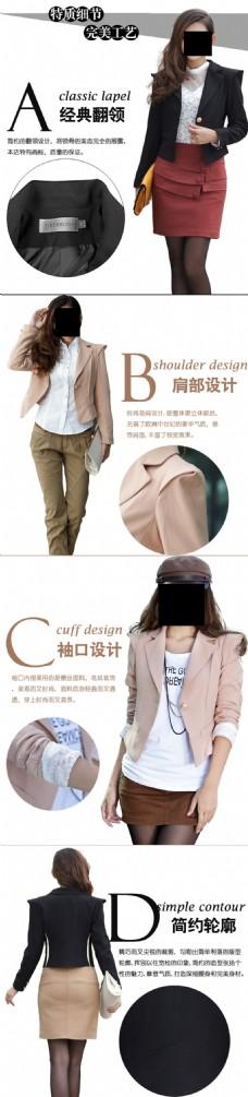 女装外衣淘宝电商服装鞋业详情页设计