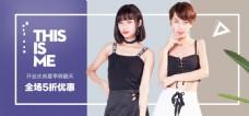 淘宝电商促销海报服装女装banner背景
