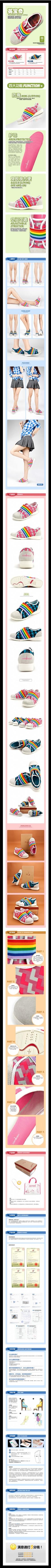 淘宝电商服装女士鞋业详情页设计图