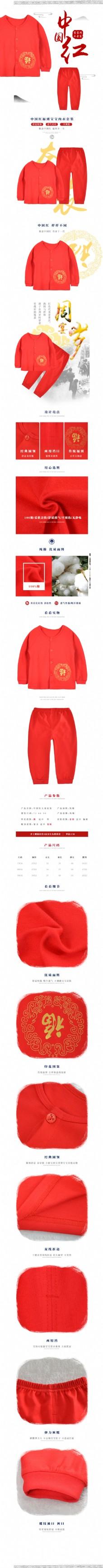 古风吉祥如意福中国红套装详情页psd模板