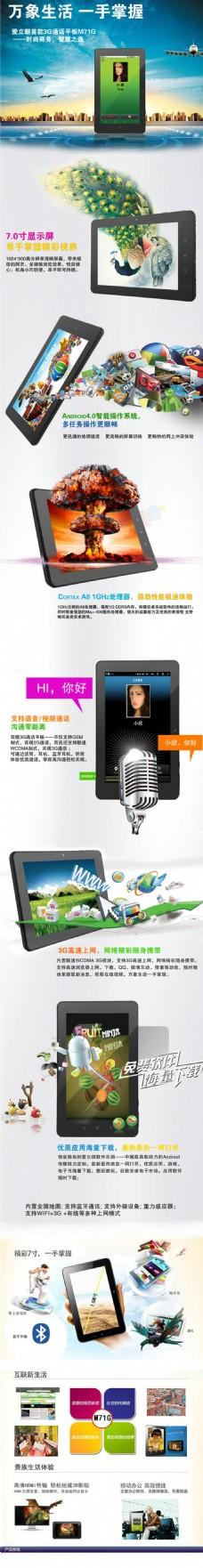 电子产品淘宝电商数码家电详情页模板素材